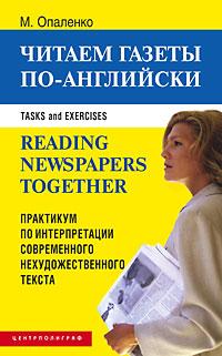 Читаем газеты по английски Опаленко