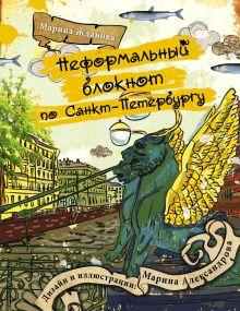 Неформальный блокнот по Санкт-Петербургу