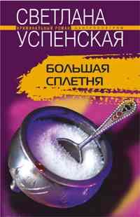 Большая сплетня Успенская С.
