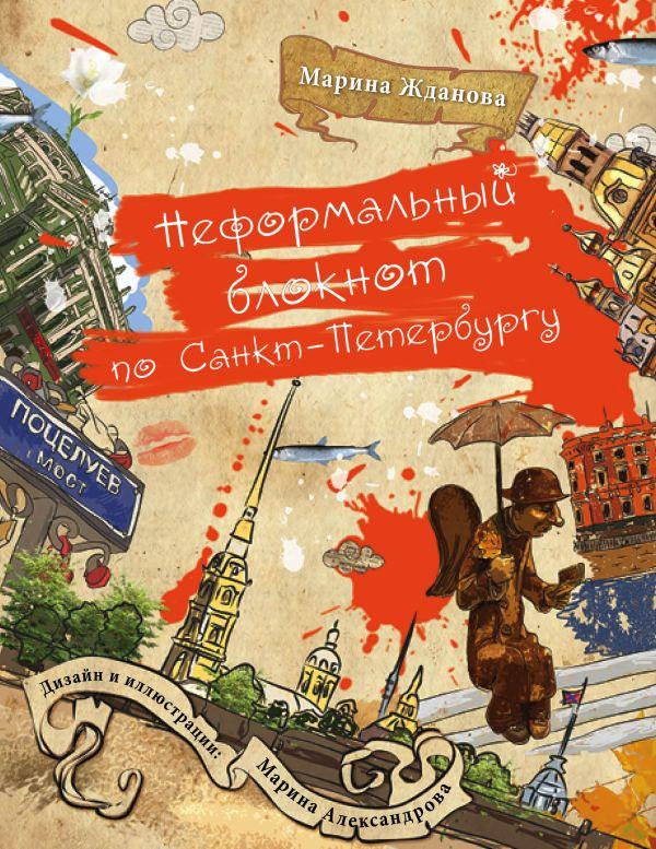 Неформальный блокнот по Санкт-Петербургу (2 оформление)