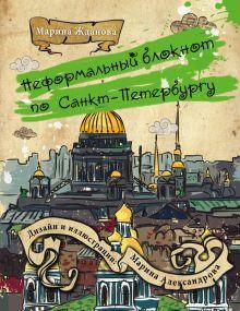 Неформальный блокнот по Санкт-Петербургу (3 оформление)