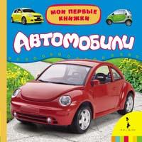 Автомобили (Мои первые книжки)