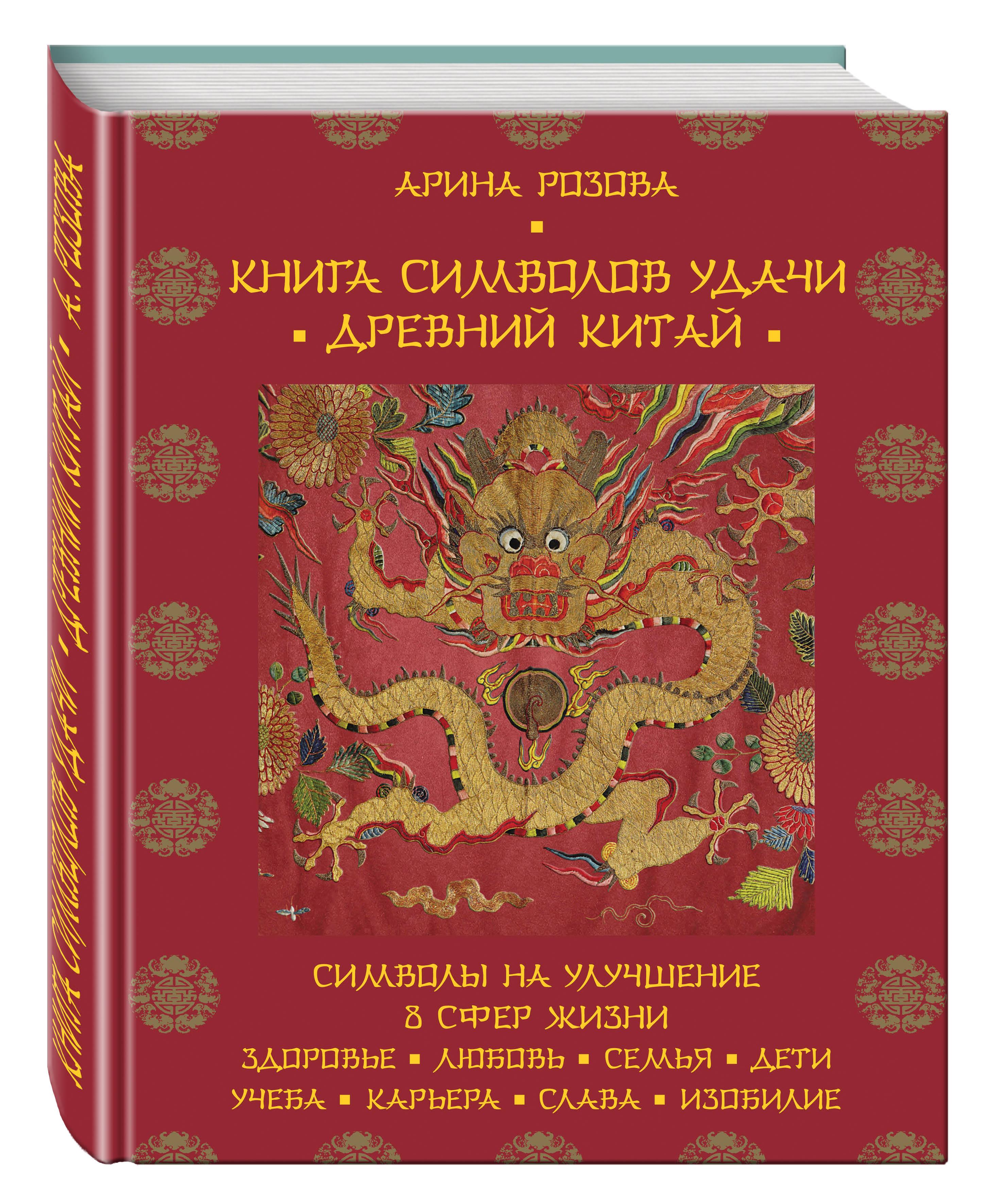 Арина Розова Книга символов удачи. Древний Китай матин и янтры защитные символы востока