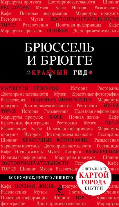 Брюссель и Брюгге 2-е. изд. испр. и доп. - фото 1