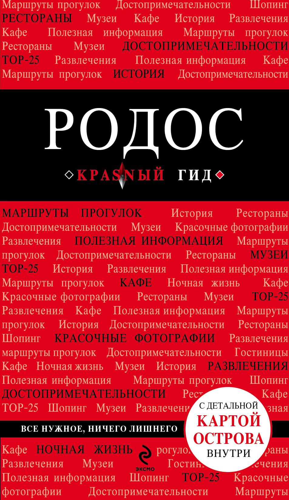 Анна Киберева Родос. 3-е изд., испр. и доп.