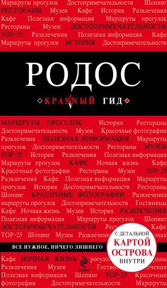 Родос. 3-е изд., испр. и доп. Киберева А.А.