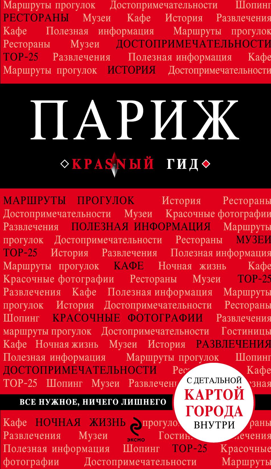Лебедева И.А. Париж. 4-е изд., испр. и доп.