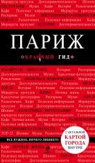 Лебедева И.А. - Париж. 4-е изд., испр. и доп.' обложка книги