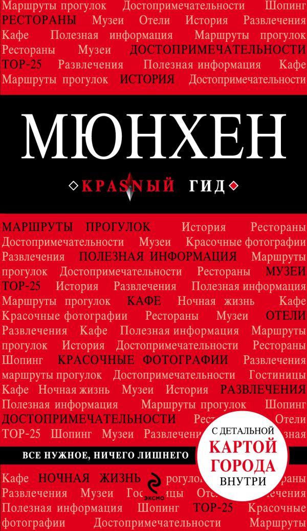 Мюнхен. 3-е изд., испр. и доп. Шафранова Е.В.