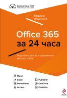 Владимир Пташинский - Office 365 за 24 часа' обложка книги