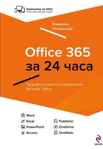 Владимир Пташинский - Office 365 за 24 часа обложка книги