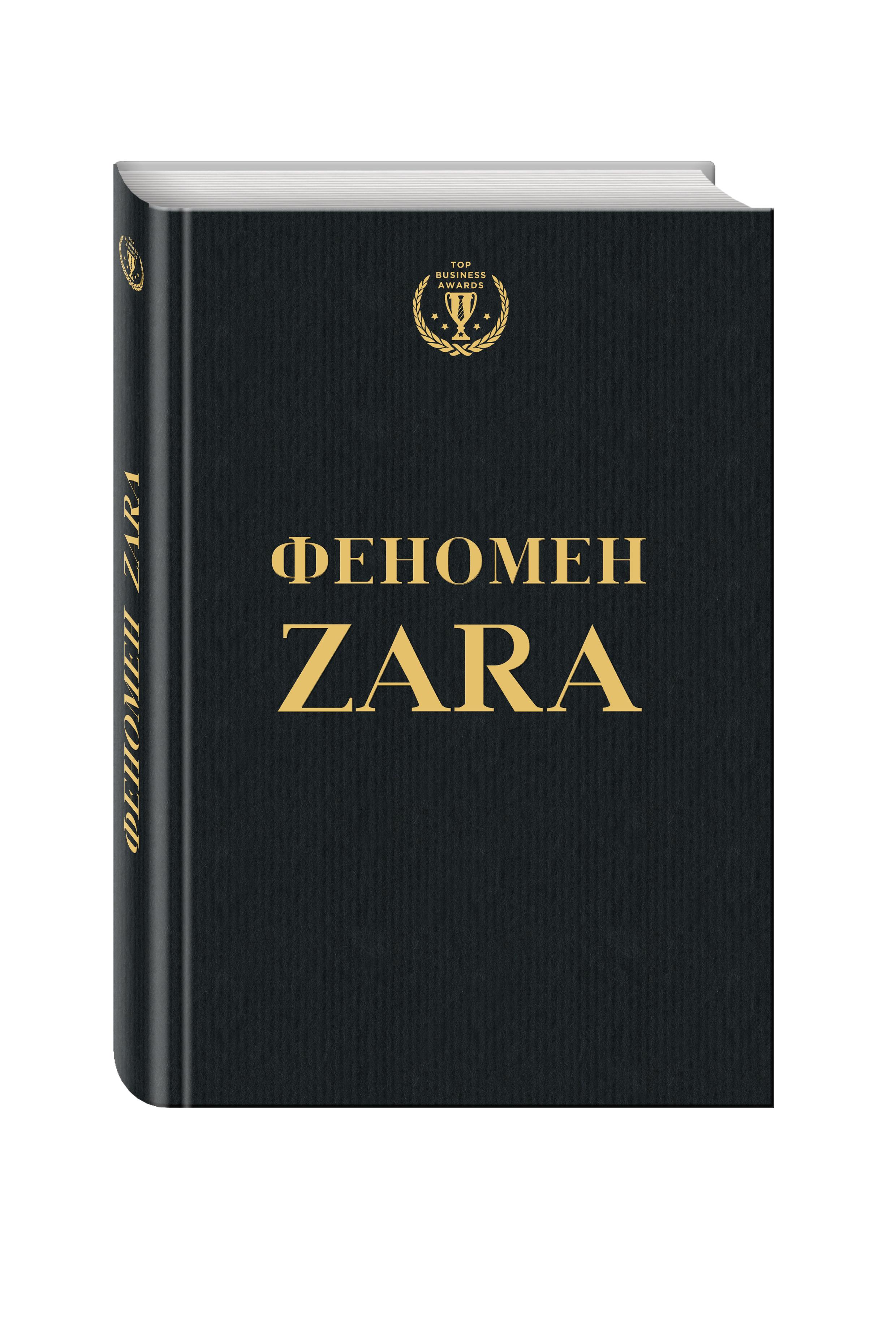 Феномен ZARA ( О\'Ши Ковадонга  )