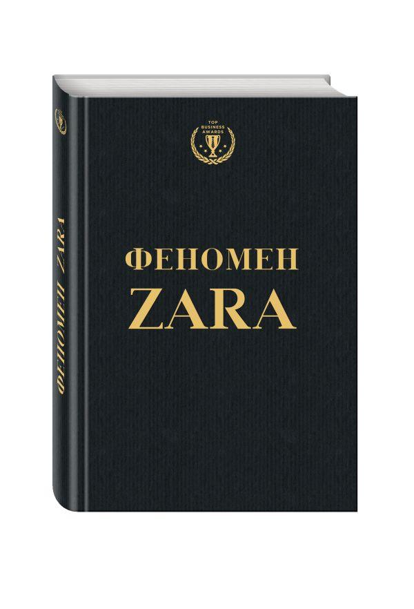 Фото - О'Ши Ковадонга Феномен ZARA шорты домашние oysho oysho ix001xw0075y