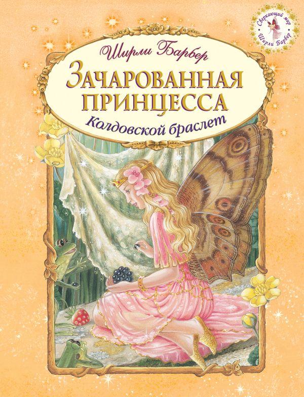 Зачарованная принцесса Барбер Ш.