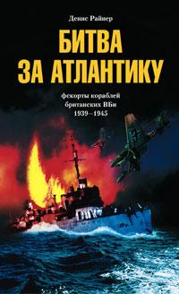 Битва за Атлантику Эскорты кораблей британских ВМС