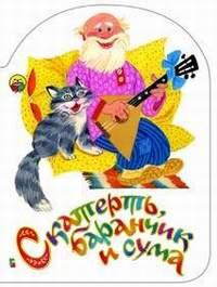 Скатерть баранчик и сума Народная сказка