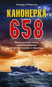 Канонерка 658 Боевые операции боевых кораблей Рейнолдс Л.