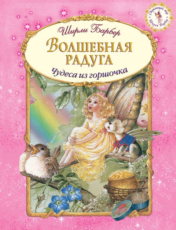 Волшебная радуга Барбер Ш.