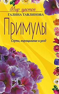 Примулы Сорта выращивание и уход Тавлинова
