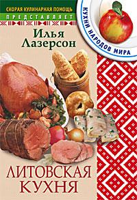 Литовская кухня Лазерсон И.