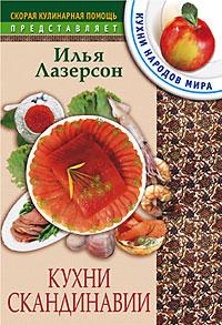 Кухни Скандинавии Лазерсон И.