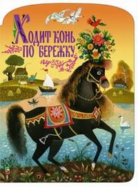 Ходит конь по бережку