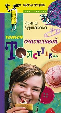 Книга счастливой толстушки Куршакова