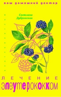Лечение элеутерококком Дубровская