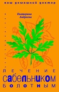 Лечение сабельником болотным Андреева