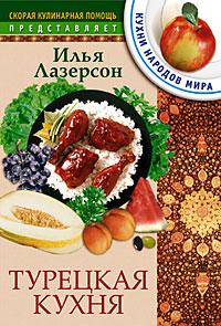 Турецкая кухня Лазерсон И.
