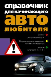 Справочник для начинающего автолюбителя Группа