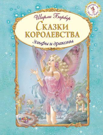 Сказки королевства Барбер Ш.