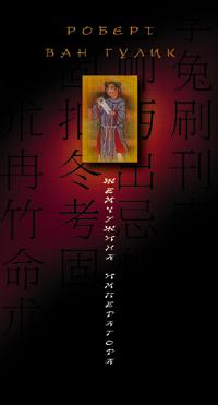 Жемчужина императора