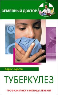 Туберкулез Профилактика и методы лечения