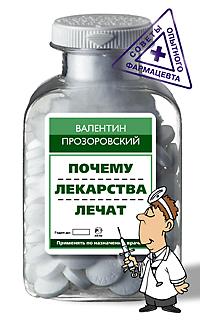 Почему лекарства лечат Прозоровский