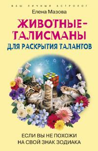 Животные талисманы для раскрытия талантов Если вы не похожи на свой знак зодиака Мазова