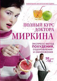 Полный курс доктора Миркина. Экспресс-метод похудения, оздоровления и омоложения