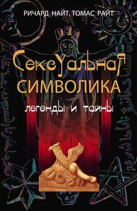Сексуальная символика Легенды и тайны Найт Р., Райт Т.