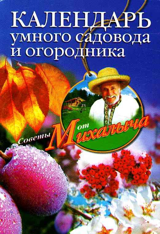 Календарь умного садовода и огородника Звонарев Н.М.