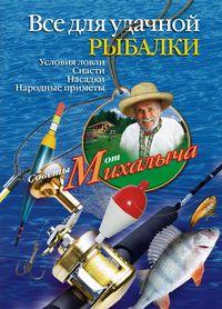 Все для удачной рыбалки