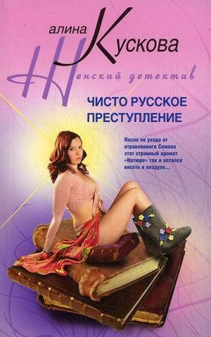 Чисто русское преступление Кускова А.