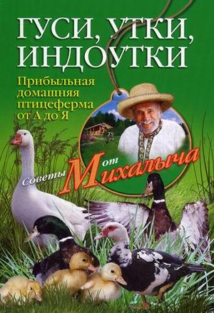Гуси, утки, индоутки. Прибыльная домашняя птицеферма от А до Я Звонарев Н.М.