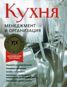 Кухня.Менеджмент и организация