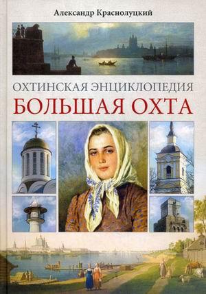 Охтинская энциклопедия.Большая Охта Краснолуцкий А.Ю.