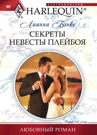 Секреты невесты плейбоя Бэнкс Л.