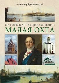 Охтинская энциклопедия.Малая Охта Краснолуцкий А.Ю.