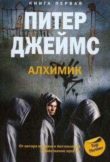 Алхимик кн.1