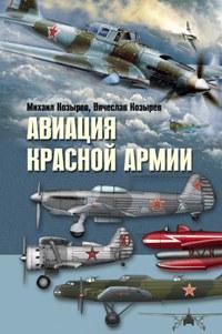 Авиация Красной армии Козырев В.М., Козырев М.Е.