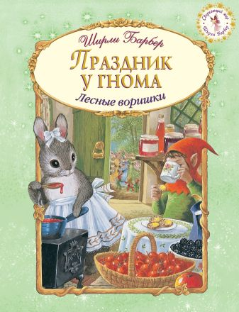 Ширли Барбер - Праздник у гнома обложка книги