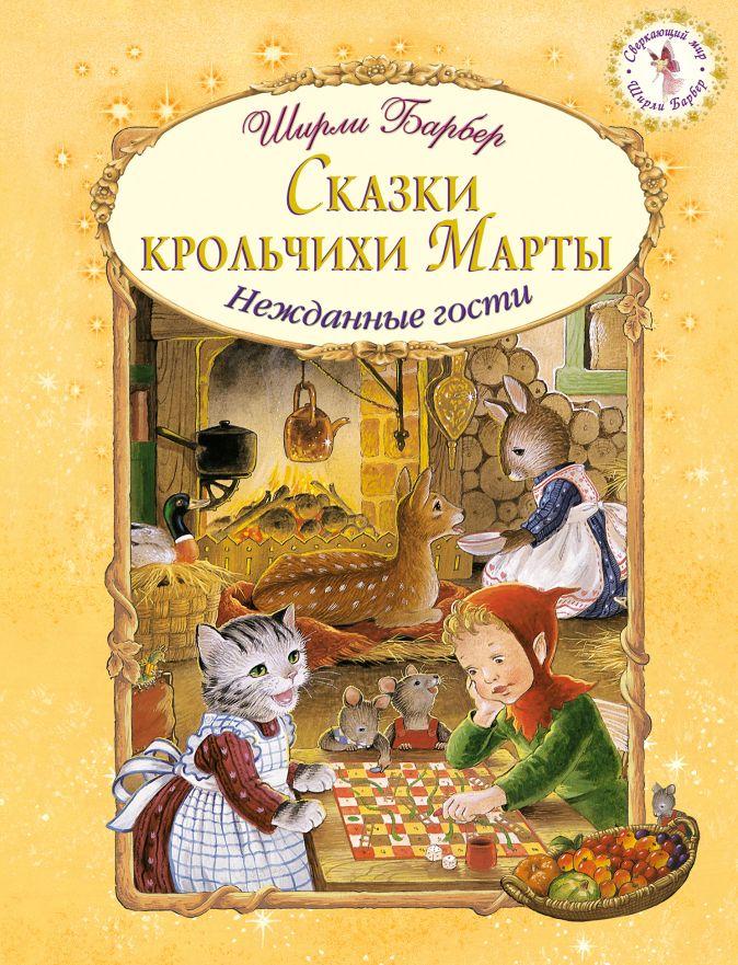 Ширли Барбер - Сказки крольчихи Марты обложка книги